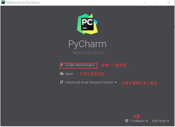 Pycharm创建项目