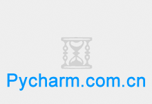 PyCharm彻底删除项目的方法-Pycharm